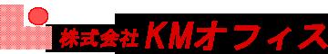 株式会社ケイエムオフィス